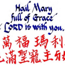 """Mary Still Sings: """"He Has Lifted up the Meek and the Lowly"""""""